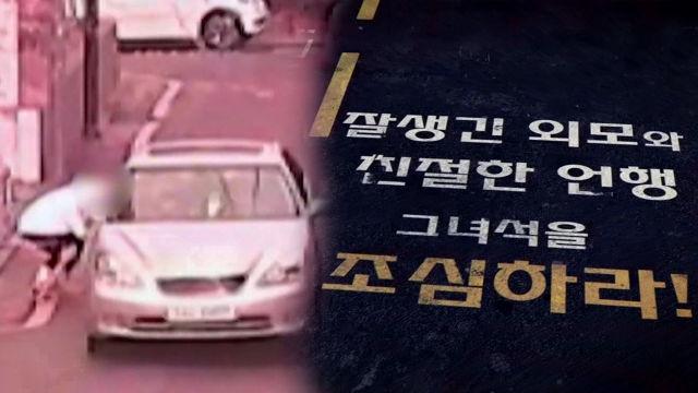 [단독] 자해 공갈의 황당 수법 '친절한 매너로 마음 사로잡기'