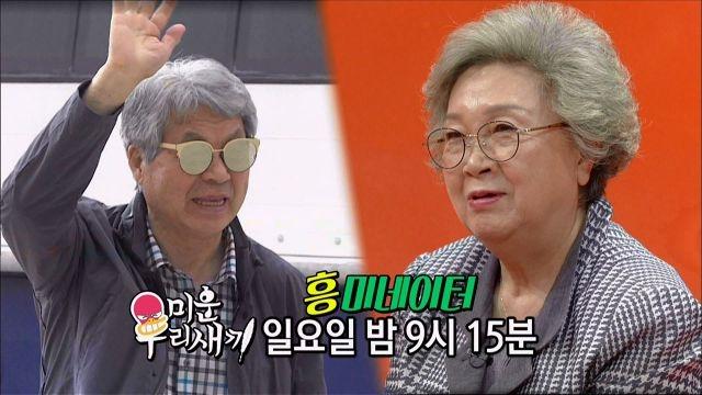 [10월 22일 예고] 과거로 돌아간 박수홍 父 '본격 흥 종결자'