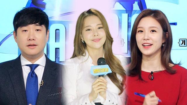 김민영이 '건어물남' 배성재와 '철벽녀' 장예원에 추천하는 게임은?