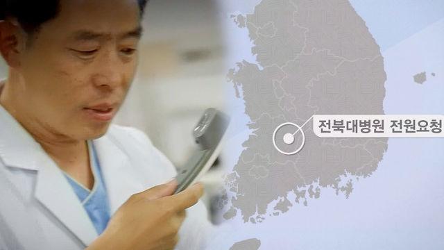사고 후 병원 14곳에서 진료를 거부한 사연