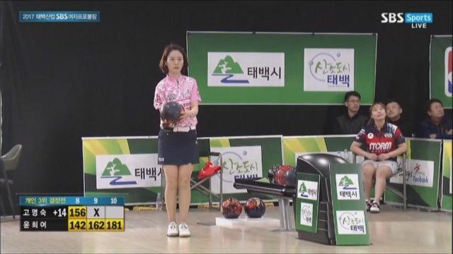 [태백산컵] 결승전에 진출하는 고명숙 썸네일 이미지