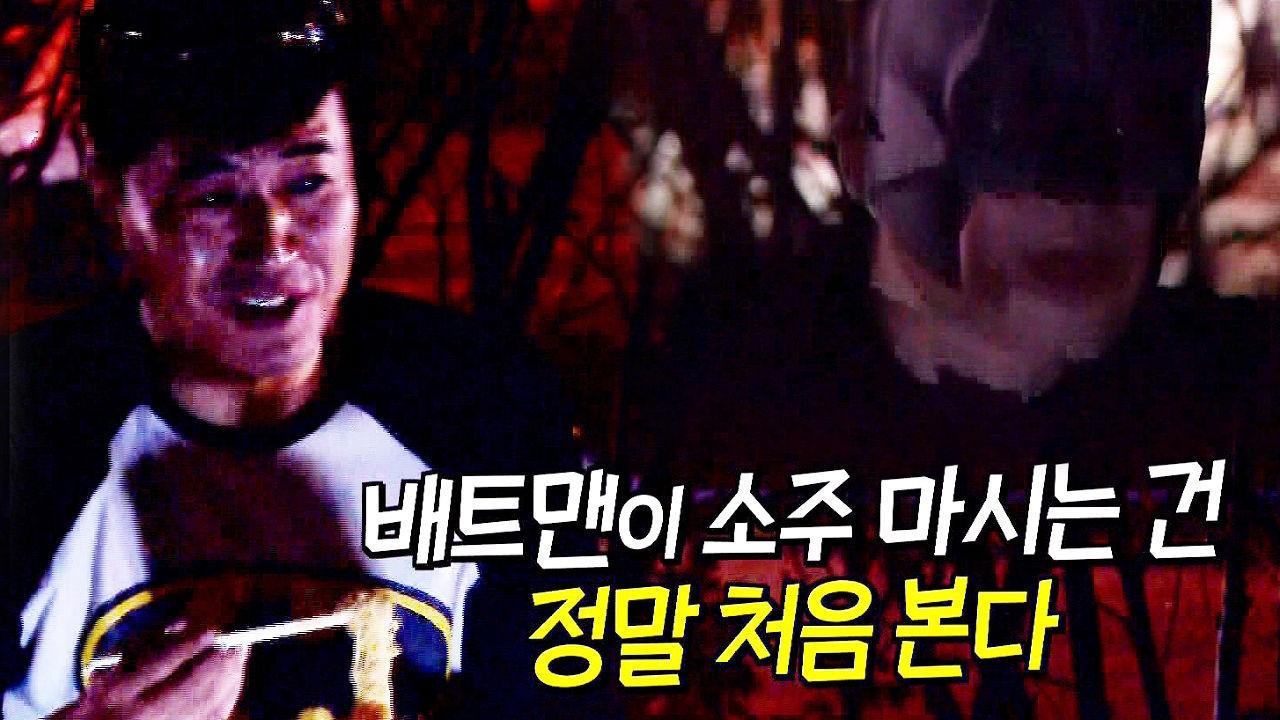 [단독] 소주 먹는 배트맨 처음봐 김종민, 김건모에 팩트 저격