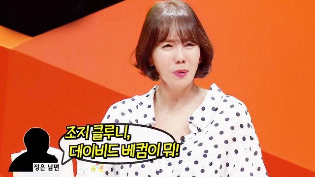 [단독] 김정은, 남편의 '차도남 스타일' 허세 폭로!