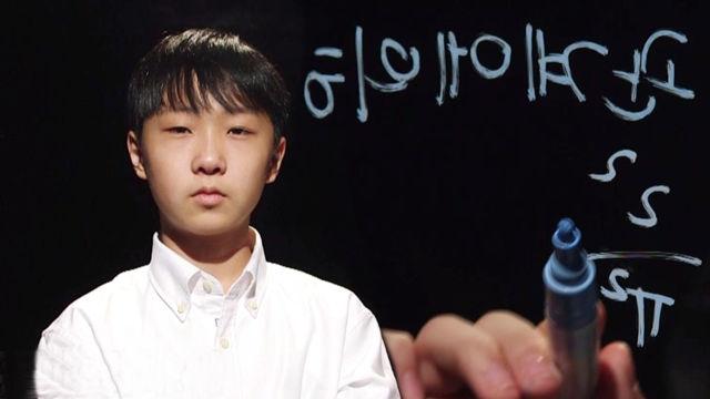[11월 22일 예고] 6학년 수학영재 홍한주의 비밀이... 썸네일 이미지