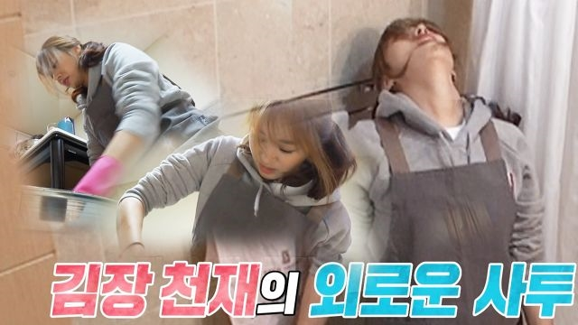 [11월 27일 예고] 파워 김장! 김장 천재 장신영의 '외로운 사투'
