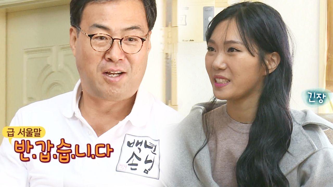 [단독] 이만기, 아들 여자친구 앞 급 서울말 반갑습니다