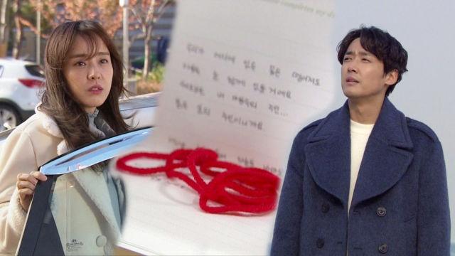박은혜, 이재우와 만남 엇갈린 채 2년간 이별 썸네일 이미지