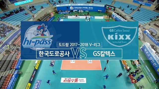 [여자부] 한국도로공사 vs GS칼텍스  하이라이트 썸네일 이미지