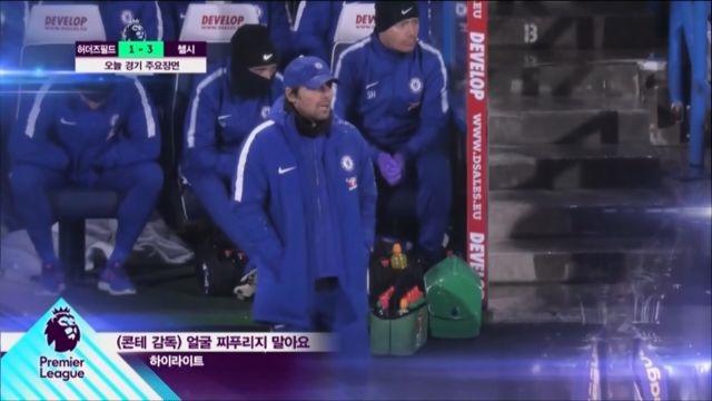 [허더즈필드 vs 첼시] 콘테 감독 얼굴 찌푸리지 말아... 썸네일 이미지