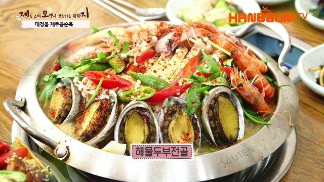[제모지] 제주의 숨겨진 맛집 , 해물 보다 맛있는 두... 썸네일 이미지