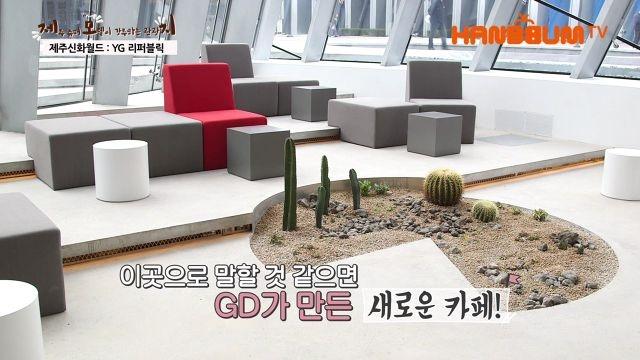 [제모지] GD가 만든 새로운 장소? 여기가 어디지? 썸네일 이미지