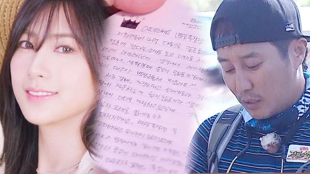 김병만, 에이핑크 하영의 자필 편지와 우비 선물에 '감... 썸네일 이미지