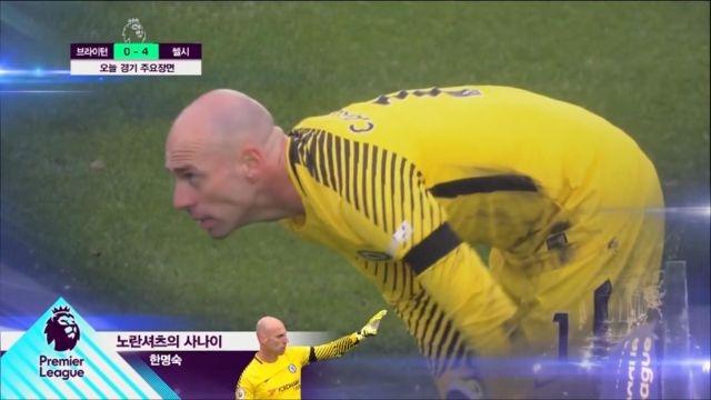 [브라이튼 vs 첼시] 노란 셔츠의 사나이 - 한명숙 썸네일 이미지