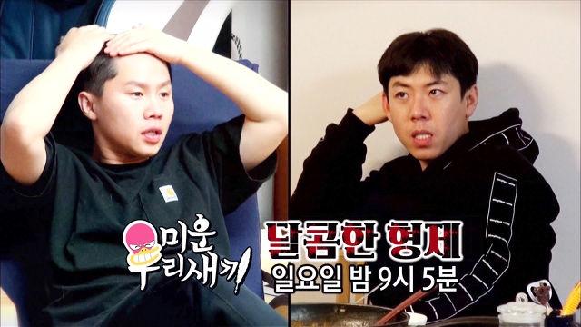 [1월 28일 예고] 양세형·양세찬, 달콤한 형제!