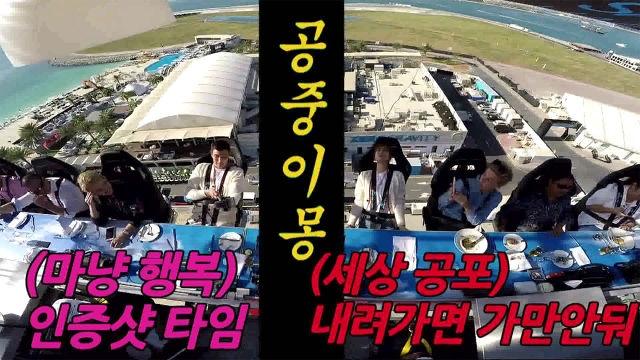 [선공개] 강경준·장신영, 두바이 '디너인 더 스카이'에서 아찔한 식사