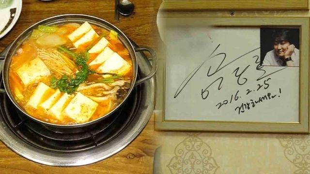 유명인사도 방문했던 리얼 맛집 '가평 잣 두부전골' 썸네일 이미지