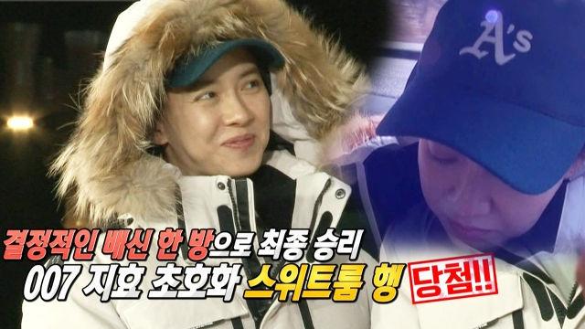 [단독] 송지효, 결정적 배신 한 방으로 최종 승리 '007 지효'