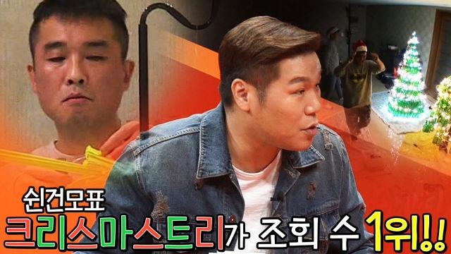 [미우새 백만뷰 스페셜] 1위, 김건모, 소주병 '크리스마스트리'