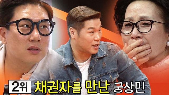[미우새 백만뷰 스페셜] 2위, 채권자 만난 '이상민 a.k.a 궁상민'