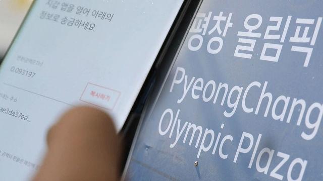 평창 올림픽, 비트코인으로 여행하기 '스키복 대여까지' 썸네일 이미지