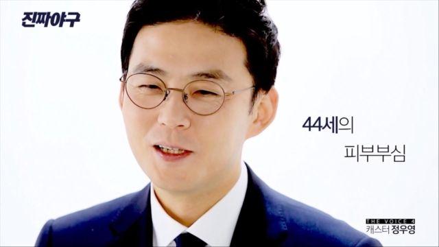 [캐스터 소개] '담장 밖에서 뵙겠습니다' 정우영 캐스... 썸네일 이미지