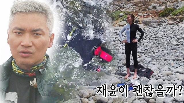 '잠수 실력자' 조재윤, 파도의 거센 소용돌이에 퇴각!