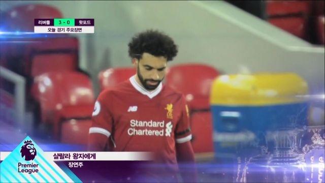 [리버풀 vs 왓포드] 샬랄라 왕자에게 - 장연주 썸네일 이미지