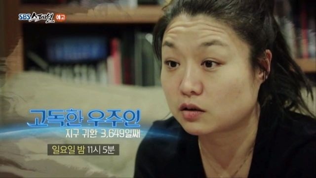 [4월 15일 예고] 대한민국 최초 우주인 이소연 '고... 썸네일 이미지