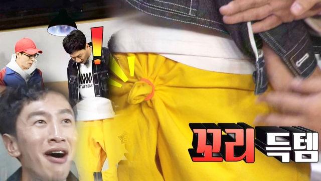 이광수, 바지 하나로 웃음 폭탄 투하 '대세 인증' 썸네일 이미지