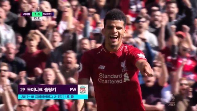 [리버풀 vs 브라이턴] 시즌 첫 골을 기록하는 솔랑케 썸네일 이미지