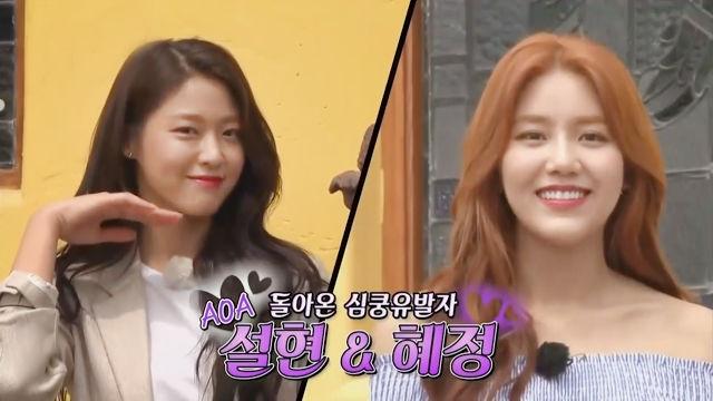 [선공개] AOA 설현&혜정, 신곡 '빙글뱅글' 최초 공개!