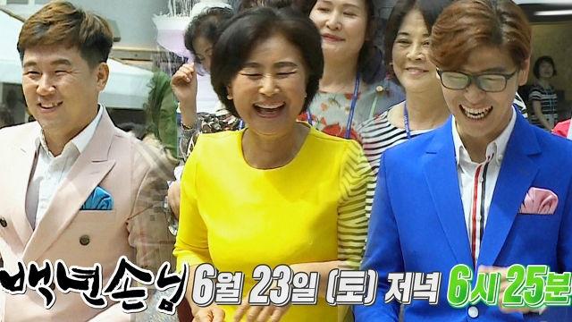 [6월 23일 예고] 사위들의 '장모 행복 찾기 레시피'