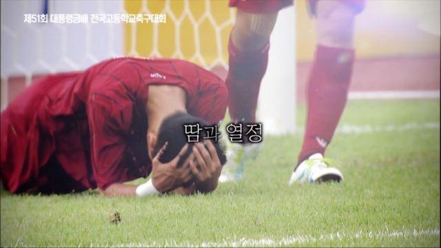 [예고] 대통령배 고교축구 결승전 썸네일 이미지