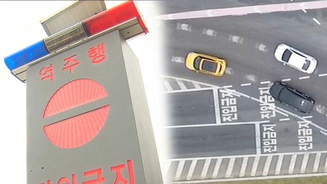 [단독] 운전자의 역주행 예방 방법 '정확한 표지 구분'