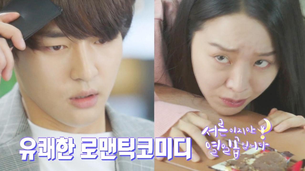 [풀버전] 양세종신혜선, 두 라이징 스타의 달달한 인터뷰