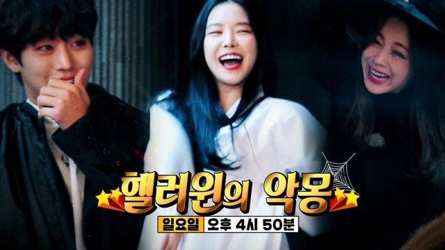 [10월 28일 예고] 손나은 런닝맨 출격 '핼러윈의 악몽'