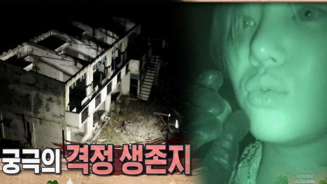 [11월 23일 예고] 멤버들을 경악하게 만든 격정 생존지 '유령섬'