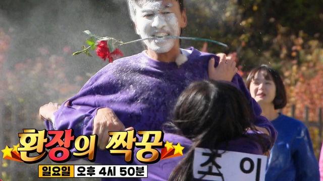 [11월 25일 예고] 광수·조이, 사랑과 사기 난무하는 '예능 레이스'