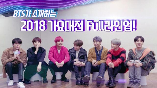 방탄소년단이 소개하는 '2018 가요대전 라인업'