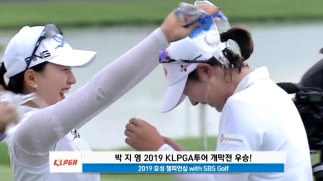 [효성 FR] '우승자' 박지영 하이라이트