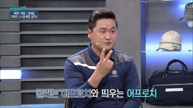 김대섭, 키워드3 - 숏게임 강자