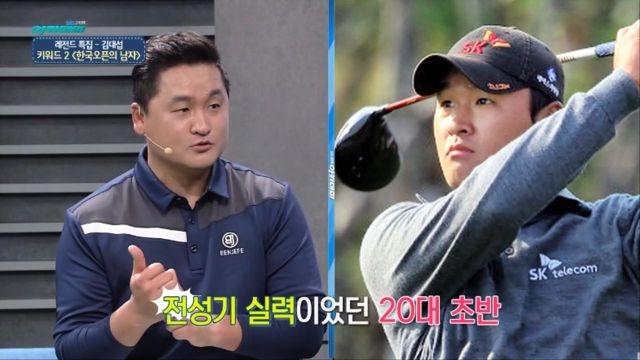 김대섭, 키워드2 - 한국 오픈의 남자