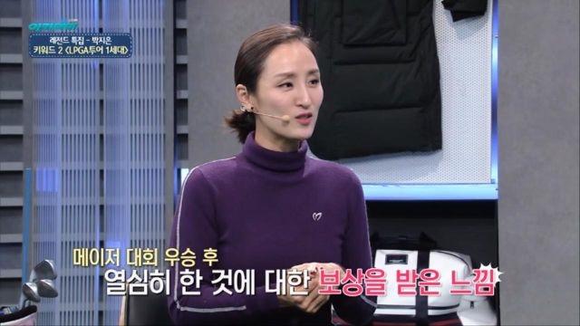 박지은, 키워드2 - LPGA투어 1세대