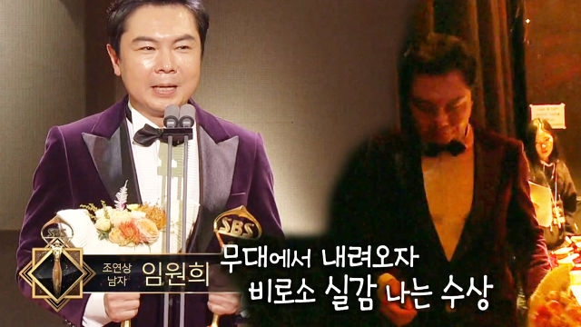 임원희, 결국 이겨낸 미역국 미신 '수상 비하인드'