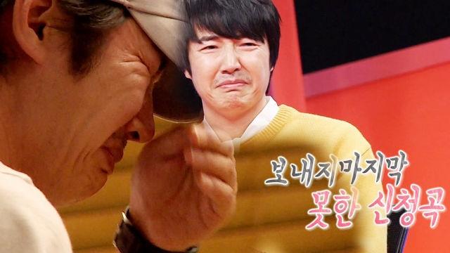 [3월 25일 예고] 윤상현을 울린 '보내지 못한 마지막 신청곡'