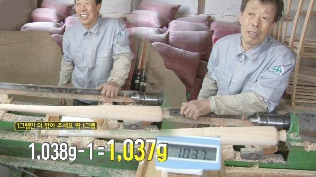 '딱 1g 줄이기' 야구방망이 달인의 고난도 미션!