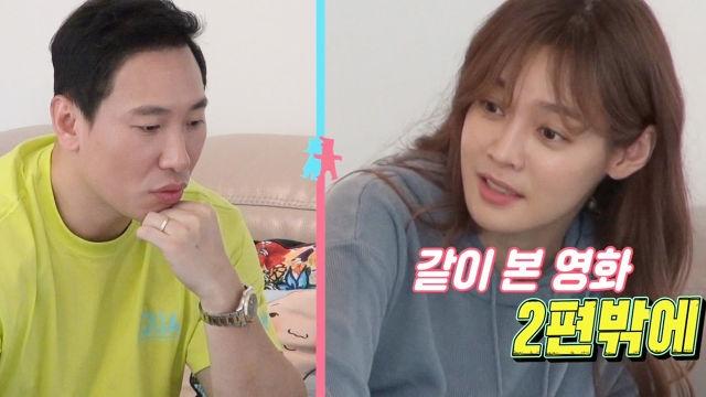 라이머, 안현모와 첨 본 영화 '간신히 기억' (feat.신혼여행지)