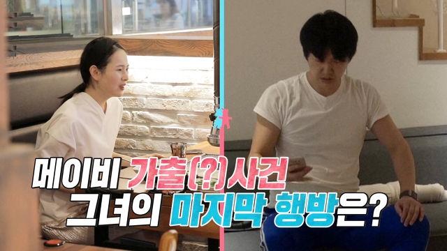 [5월 27일 예고] 집 나간 메이비 VS 분노한 윤상현