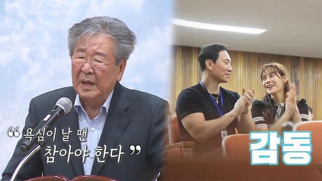 라이머·안현모, 최불암 선생님의 인생 강연에 '깊은 감동'