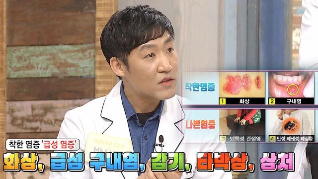 '나쁜 염증 노노' 일상에서 나타나는 착한 염증들! (황금 장바구니)